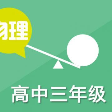 高中课程辅导/名师辅导【上海未来之星培训学校|到店消费】
