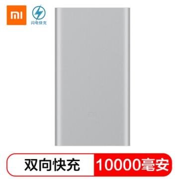 小米(MI) 10000毫安 移动电源2/充电宝 双向快充 银色