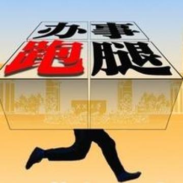 承接所有跑腿业务(全广州)