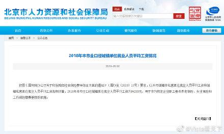【商务服务】2018年北京城镇人均工资平均工资94258元!