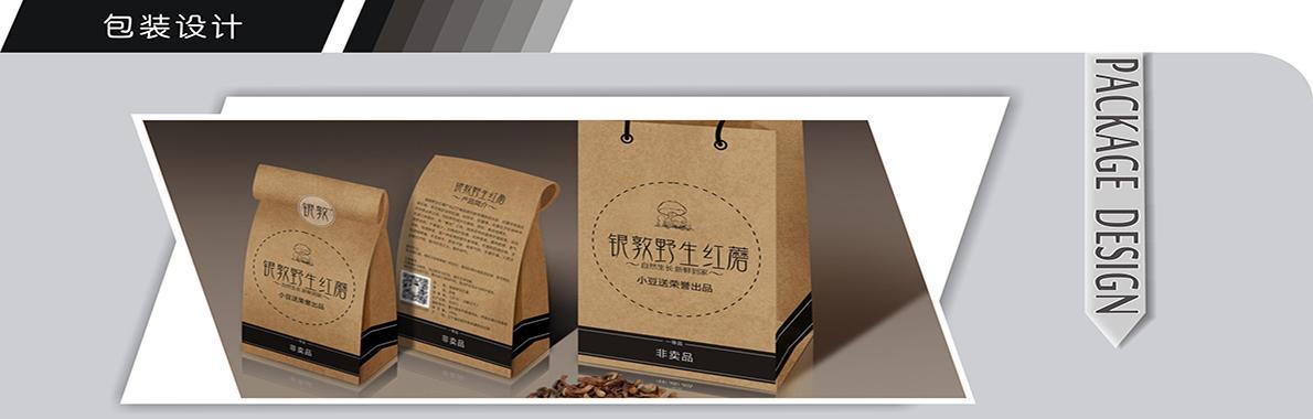 包装设计公司_包装设计价格_包装设计网站