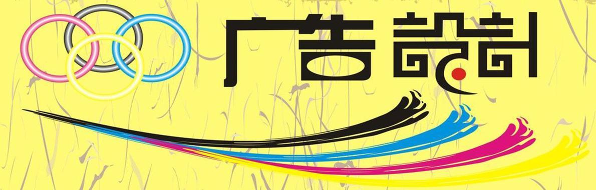 【设计服务|广告设计】广告设计优质服务_广告设计任务订单_广告设计专业服务商-蚂蚜网(兼职|接单|私活|外包)