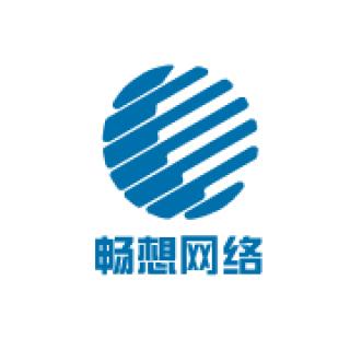 广州畅想网络科技有限公司主营: 微信H5游戏 数据库 IOS应用 网站开发 网站运维