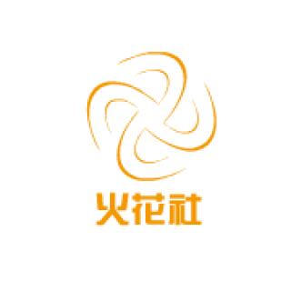 火花社翻译工作室经营服务: 文件翻译 法律合同 产品说明 软文营销