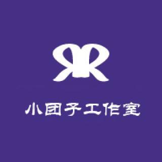小团子创意工作室主营: 纪念日祝福 生日策划 创意求婚 节日策划 生日祝福 爱...