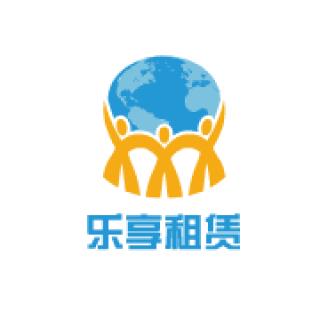 深圳乐享资产租赁有限公司经营服务: 运动装备 办公设备 演出服 办公家具 健身器材