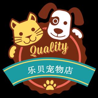 广州乐贝宠物生活馆经营服务: 宠物托管 宠物护理 宠物医疗