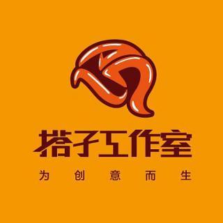 达子工作室主营: 卡通形象 宠物画像 Logo设计 flash动画 店招...