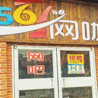 567网咖连锁经营服务: 游戏网吧