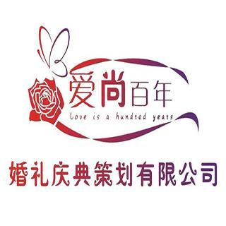 杭州爱尚庆典策划有限公司经营服务: 婚礼跟拍 轿车 一站式婚礼 婚纱