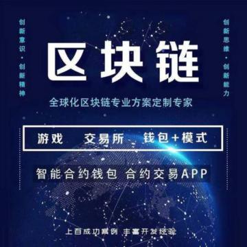 区块链交易所开发数字货币交易系统开发数字货币交易APP源码定制有案例_软件开发_App应用