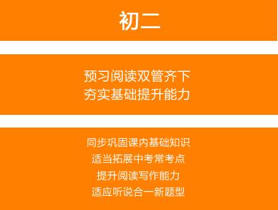 【上海未来之星培训学校】初中英语辅导/初升高英语辅导_教育培训>>语言培训>>英语培训