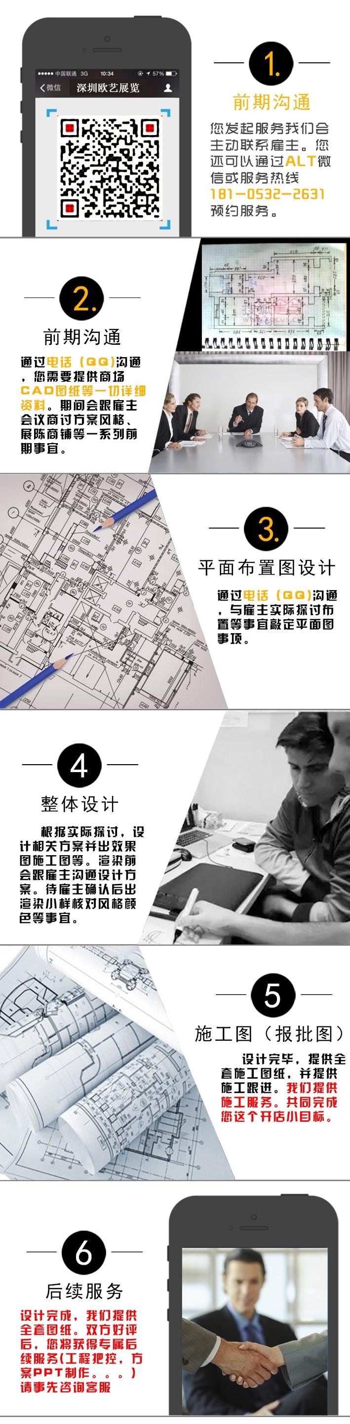 【深圳欧艺展览服务有限公司】展会设计 企业展台效果图设计 展位设计 展柜展示_家居服务>>空间设计>>展示空间设计