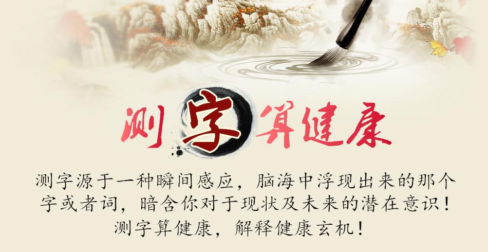 【摩卡多的占星师夏雨】测字 占卜 测字 解说 指引 化解_个性服务>>占卜算命>>风水测算