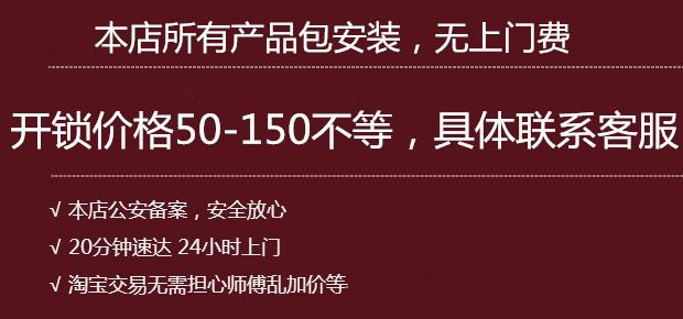 【爱尚家居】上海上门换锁开锁修锁换锁芯安装防盗门锁芯超B超C级锁芯把手_精彩生活>>便捷生活>>开锁换锁