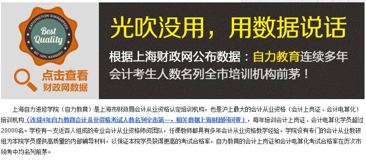 【上海自力进修学院】会计从业(套餐)/980元/时长15周_教育培训>>技能提升>>会计培训