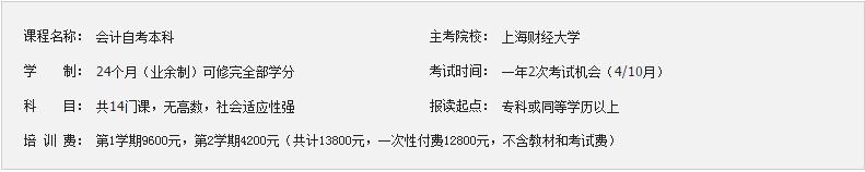 【上海自力进修学院】会计自考本科/上海财经大学主考/共14门课/报名就送价值500元学_教育培训>>学历教育>>自考培训