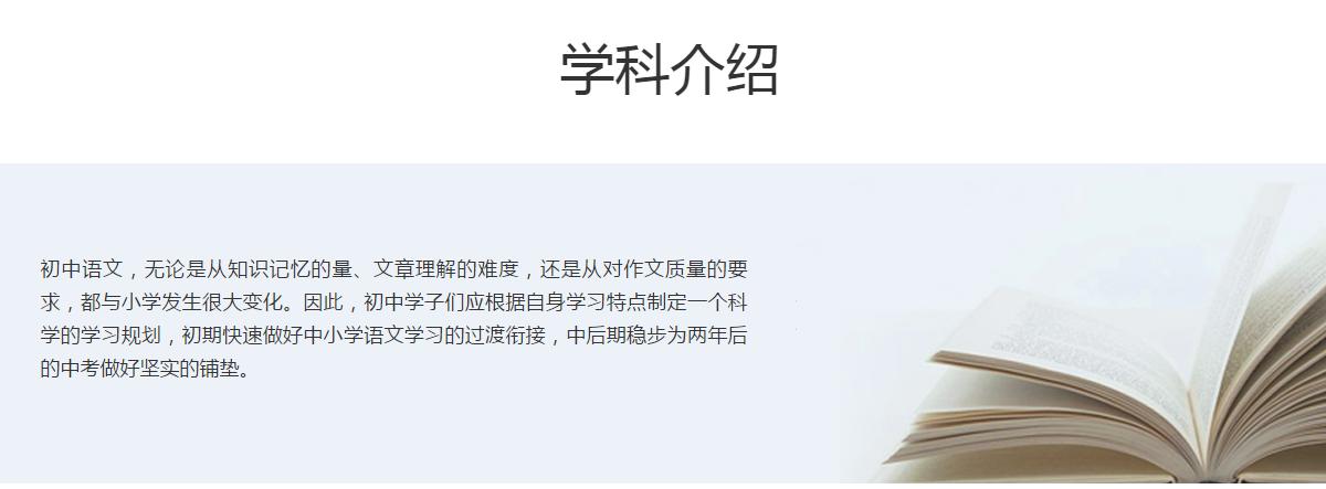 【上海未来之星培训学校】初中语文辅导/初升高语文辅导_教育培训>>学业辅导>>语文辅导